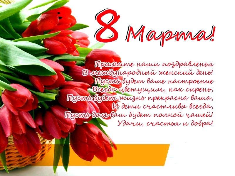 Поздравление с 8 марта учителя картинка, поздравительных открыток класс
