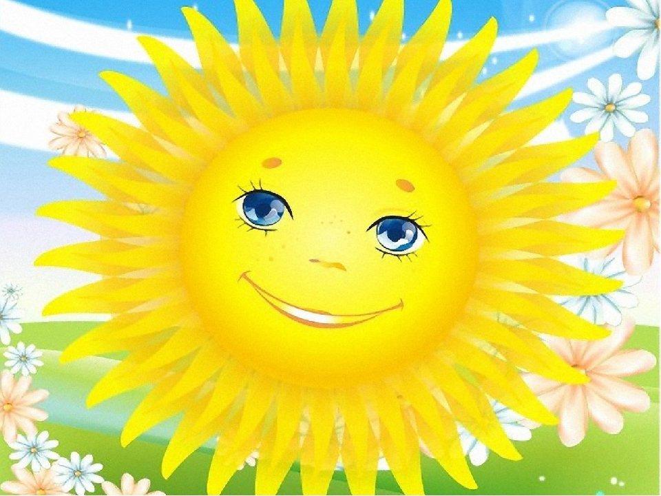 Пожелание, солнечный круг картинки для детей