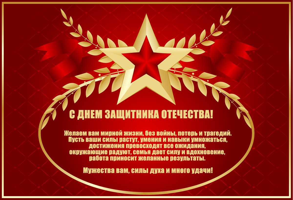 Танюшка, концепция поздравления коллег с 23 февраля