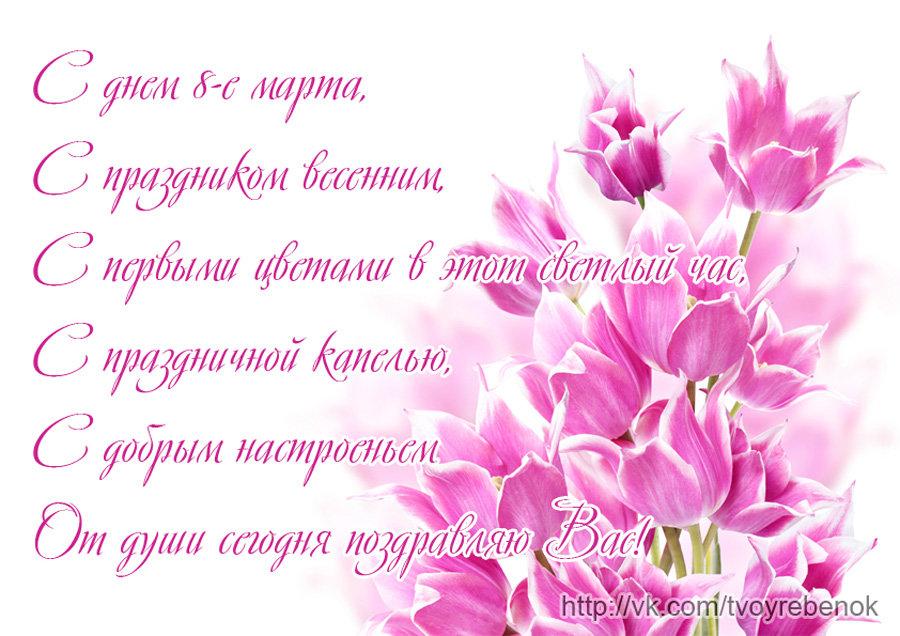Картинки со стихами на 8 марта красивые, фон для открытки