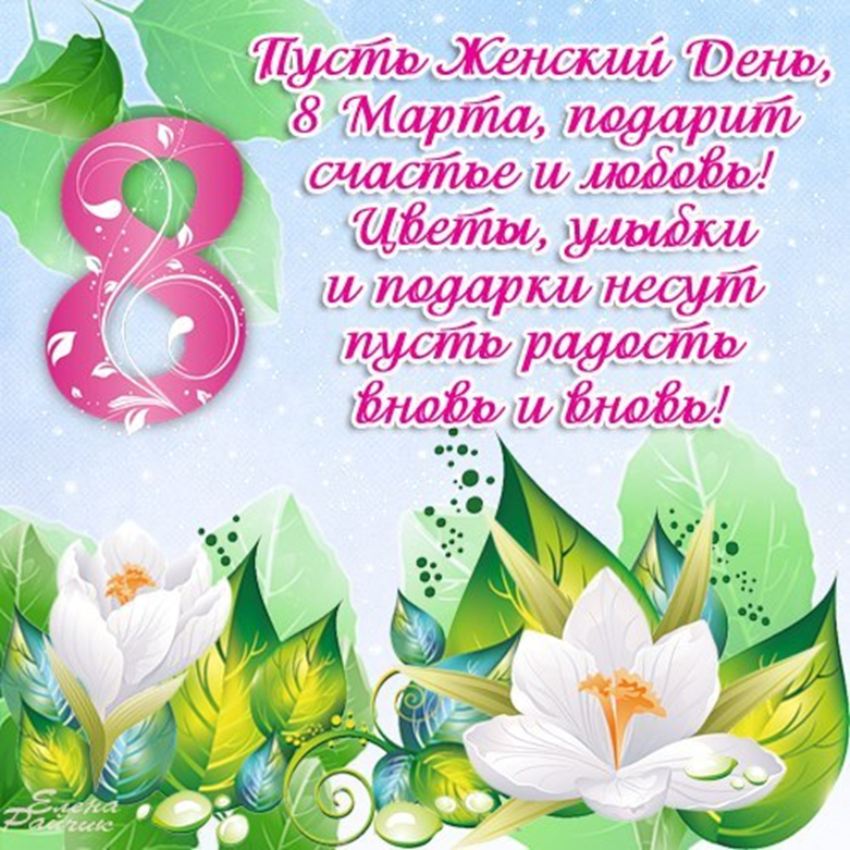 Короткие поздравления в стихах к 8 марта по именами