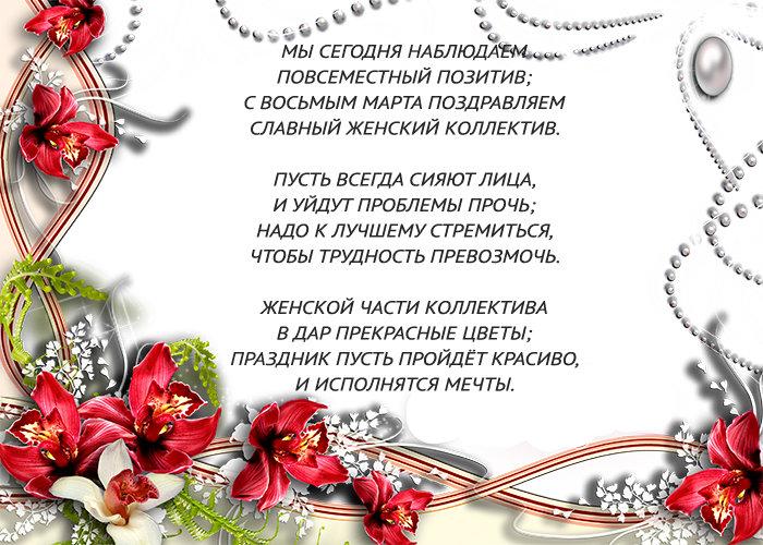 одной поздравление с 8 мартом коллег подруге ковры
