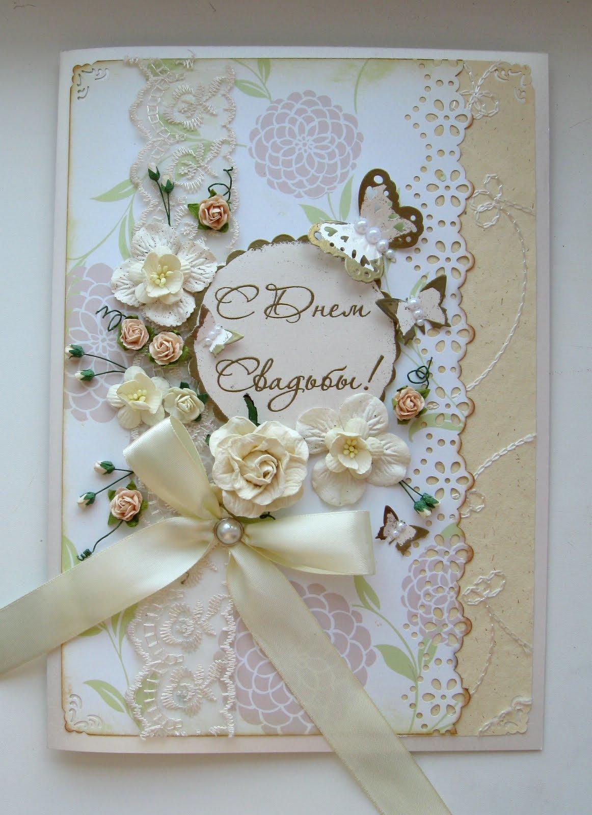 Свадебные поздравления скрапбукинг