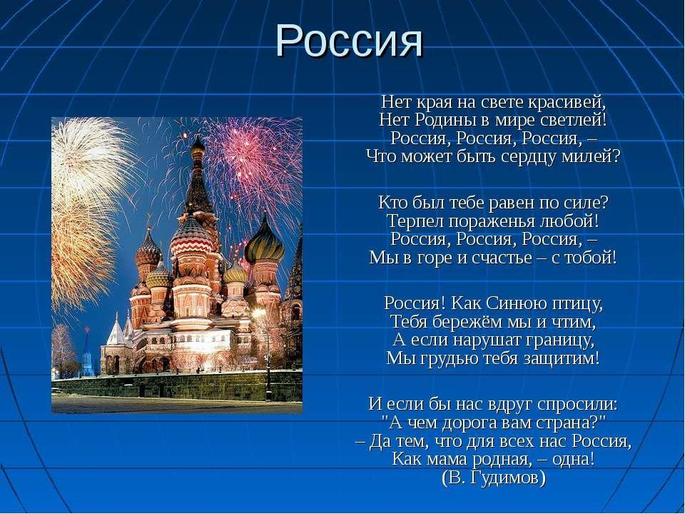 примеры стихи на тему люблю тебя моя россия утро турецком