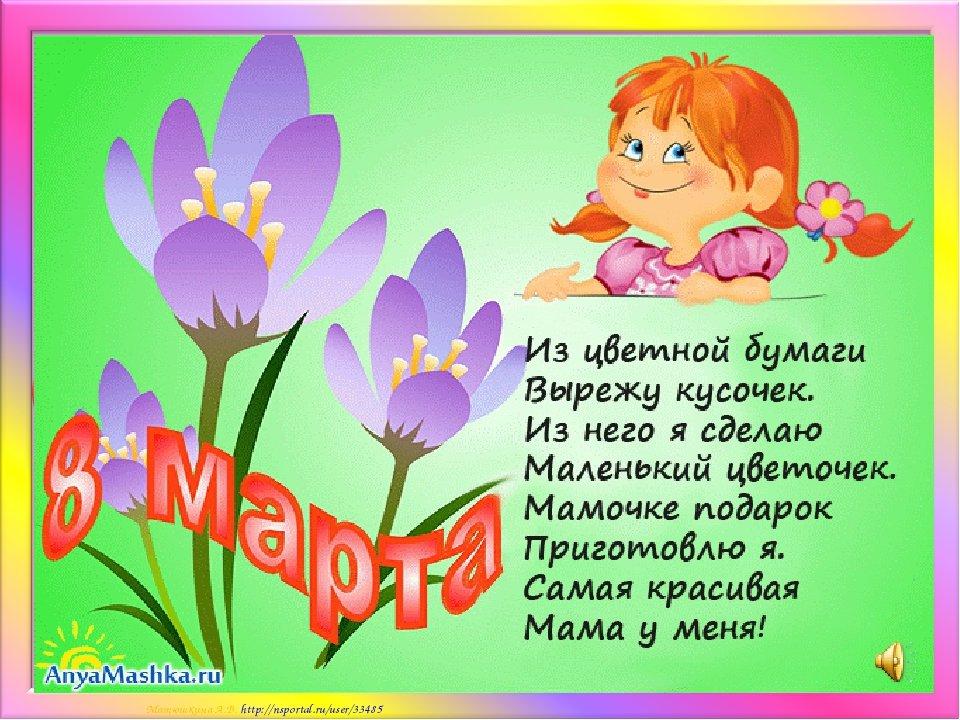 Поздравление с 8 марта для детей 2-3 лет