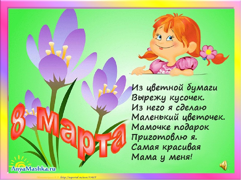 Стихотворение поздравление маме с 8 марта