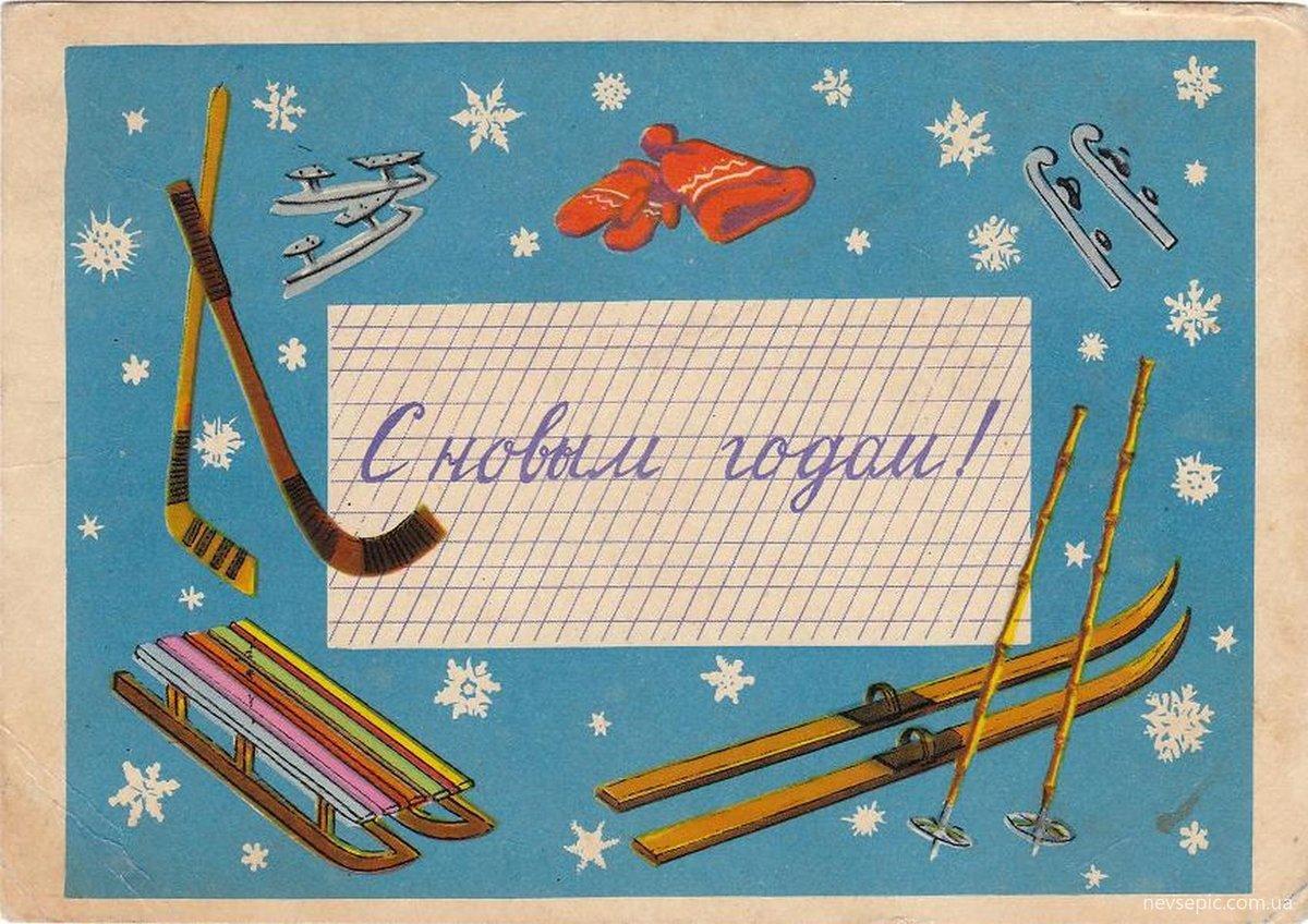 Днем, новогодние открытки 60-х годов ссср