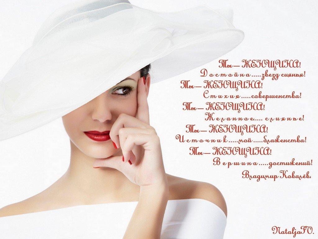 Картинки о красоте женщины с надписями