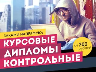 Написание дипломных работ на заказ екатеринбург. Дипломные, курсовые, диссертации, любые научные работы!!!  ..................↓↓↓↓↓ ЖМИ НА ССЫЛКУ ↓↓↓↓↓   . . . Скопируйте и перейдите по ссылке ➜ diplomn.blogspot.com  Заказ диплома Екатеринбург. Заказать дипломную работу по ... Дипломная работа на заказ в Екатеринбурге, заказать диплом в ... Реферат, дипломная работа, курсовая в Екатеринбурге на заказ ... Написание дипломных работ на заказ екатеринбург  Заказ дипломную работу в хабаровске  Диплом недорого на заказ работа дипломная  Почему дипломная работа на заказ срочно недорого  Дипломная работа на заказ фото  Дипломная работа по истории на заказ  Дипломная работа по праву на заказ  Дипломная работа на заказ без посредников  Заказать дипломную работу прикладная информатика в экономике  Дипломная работа на заказ йошкар ола срочно недорого  Заказать дипломную работу по психологии ргсу  Где заказать дипломную работу луганск отзывы  Сайты где можно заказать дипломную работу  Дипломная работа на заказ недорого срочно  Дипломная работа на заказ в москве отзывы  Заказать дипломную работу пгс  Дипломная работа на заказ курсовая  Дипломная работа на заказ в минске отзывы срочно недорого  Дипломная работа мба на заказ срочно недорого  Дипломная работа на заказ в нижнем тагиле срочно недорого  Где заказать дипломную работу для мфюа  Заказ дипломных работ в хабапрвске  Заказать дипломную работу уфа  Дипломная работа по программированию на заказ  Мотивация персонала дипломная работа  Дипломная работа на заказ в липецке  Где можно купить дипломную работу  Написание дипломных работ на заказ екатеринбург