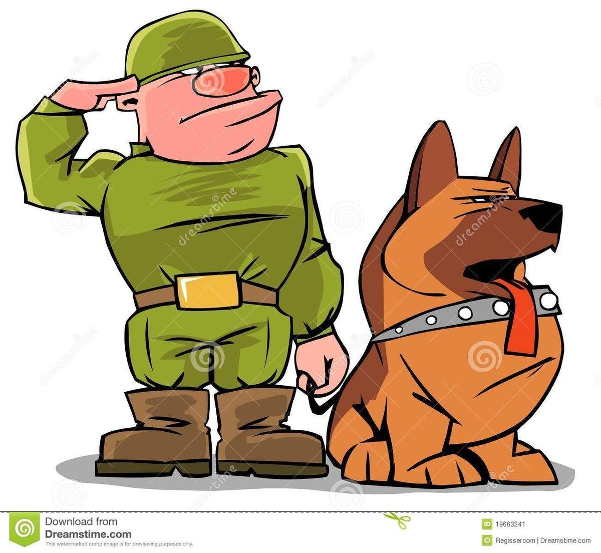 Смешные картинки пограничника с собакой