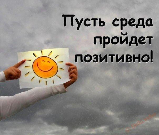 Для, открытки со средой и добрым утром прикольные