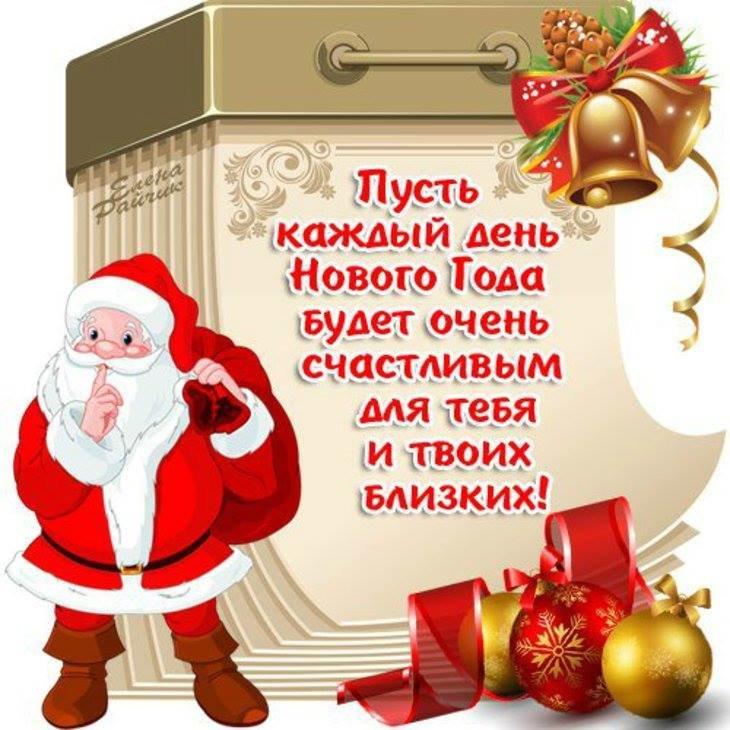 Днем, поздравление смс с картинками с новым годом