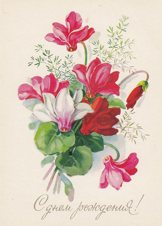 С днем рождения открытки советские с цветами
