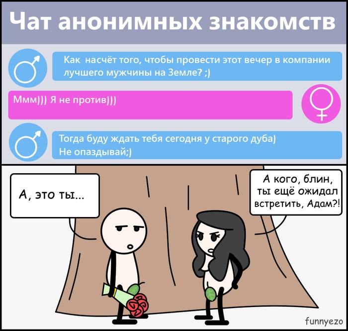 чат обсуждение женщин аноним - 12