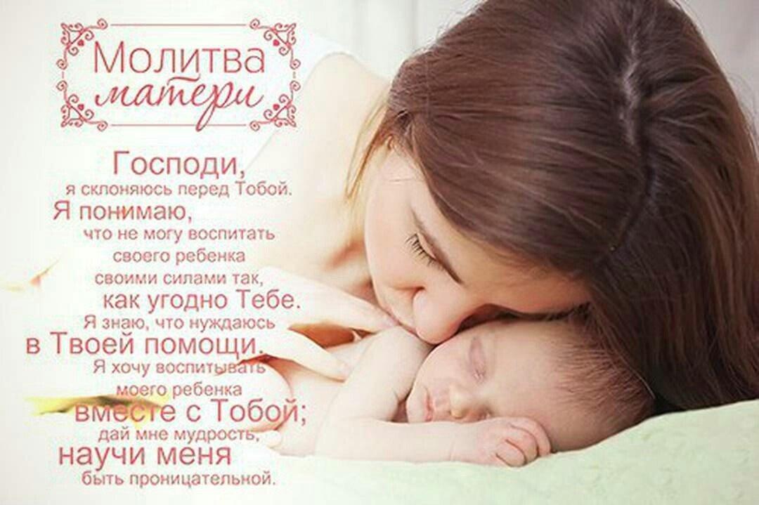 Картинка молитва матери о детях, дети книжками