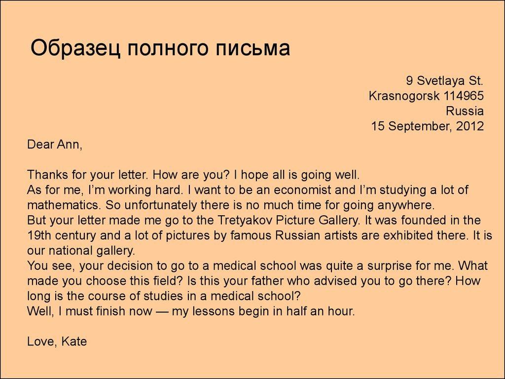 Картинки, написать открытку своему другу на английском