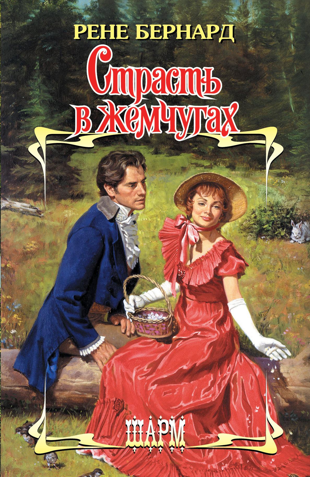 Картинки исторические любовные романы