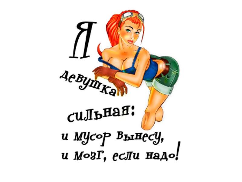 Смешные картинки с надписями для девушки, приколы про психиатра