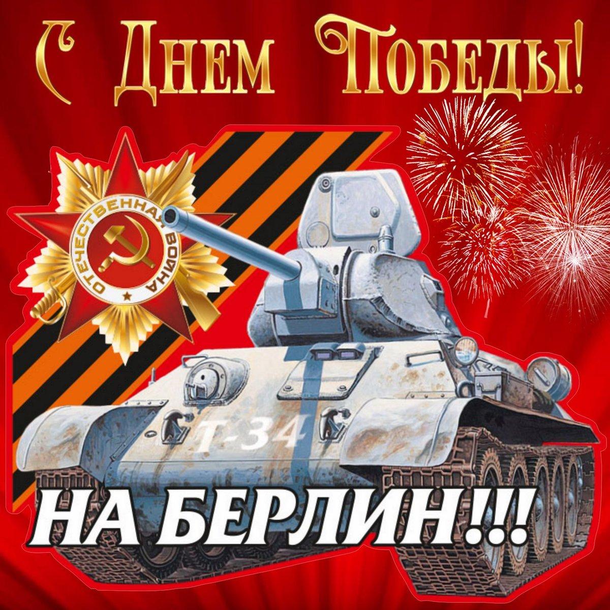 открытка день победы танки