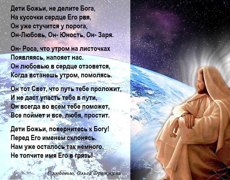 Христианские стихи для детей о боге