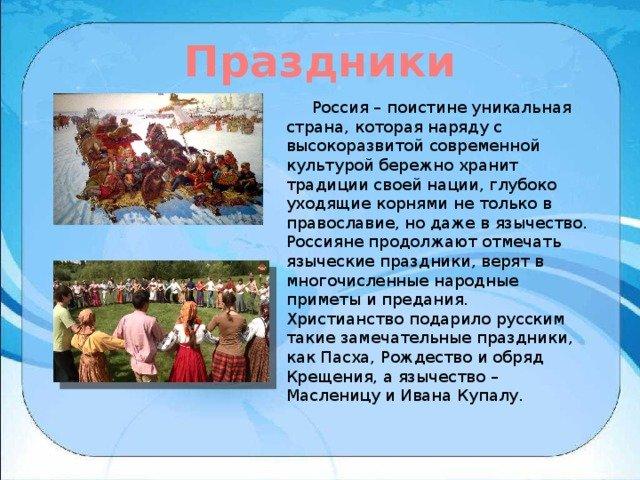 русский народ доклад с картинками рулет