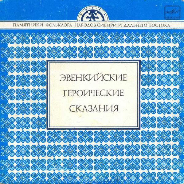 Пластинка к книге Эвенкийские героические сказания слушать онлайн
