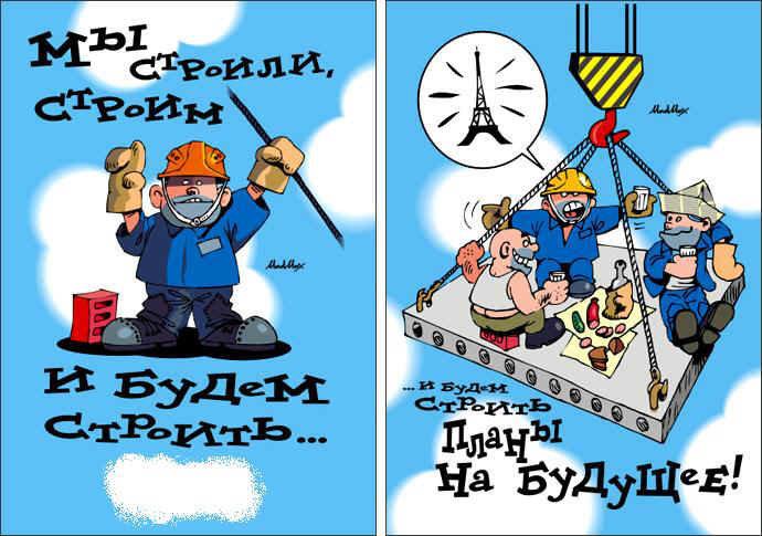 Строительные открытки на день рождения, блюда белорусской
