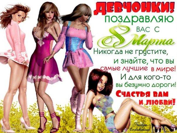 Поздравление с 8 марта нас девушек