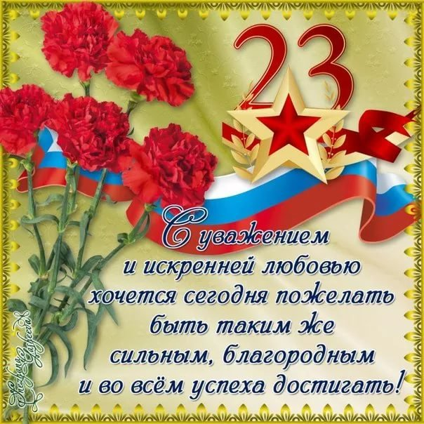 ❶Яндекс поздравления с 23 февраля смс Защитники родины в стихотворении бородино   }