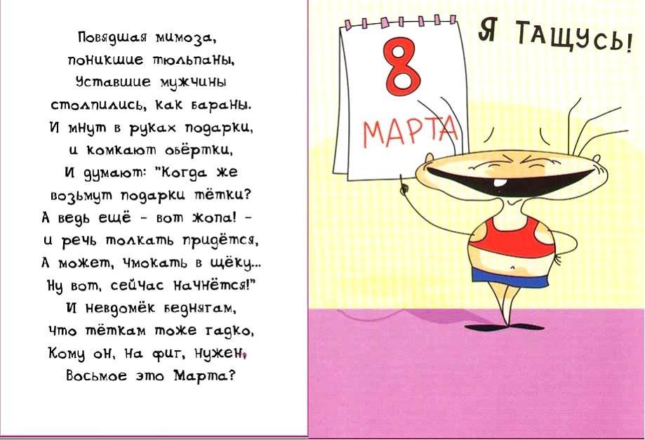 Прикольные поздравительные открытки с 8 марта