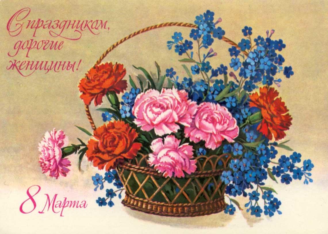 Открытки советские к 8 марта цветы, картинки