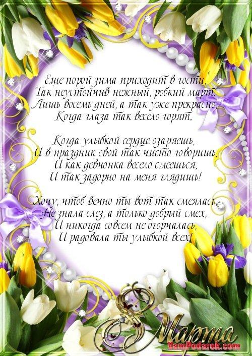 Поздравление с 8 марта жене в прозе