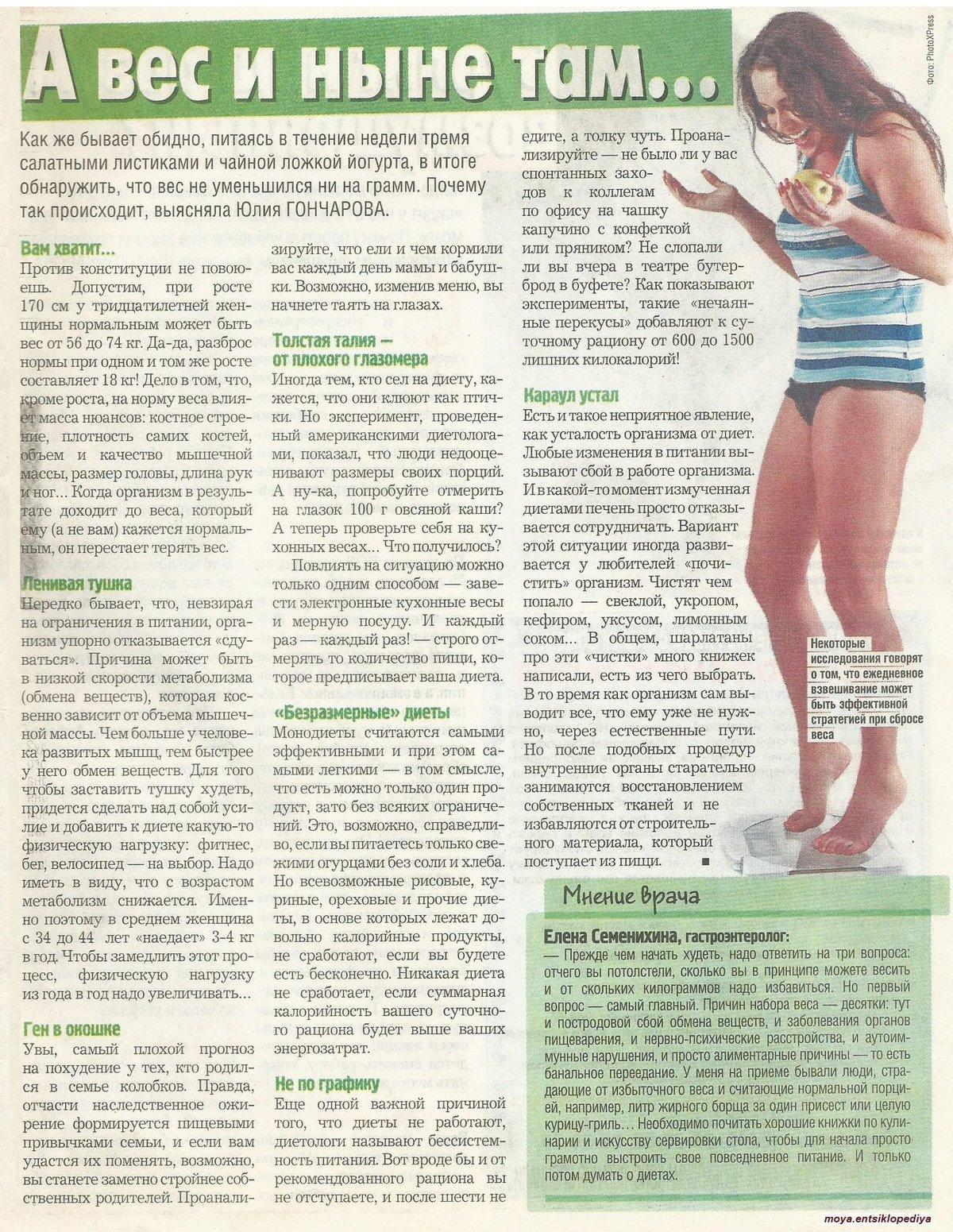 Эффективна Диета Для Похудения. 10 лучших эффективных диет для быстрого похудения: как похудеть в домашних условиях