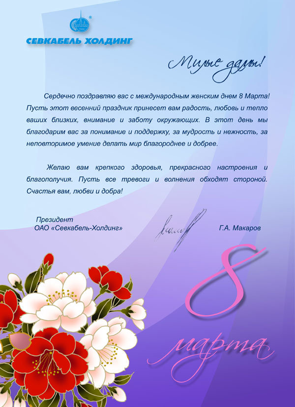 Поздравление женщины в прозе с 8 марта