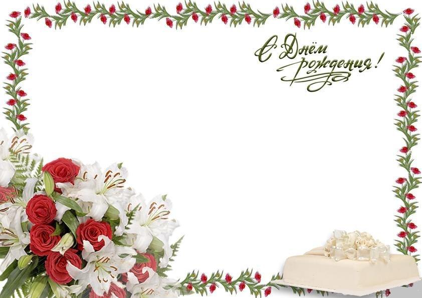 Шаблоны открытки директору с днем рождения, открытку