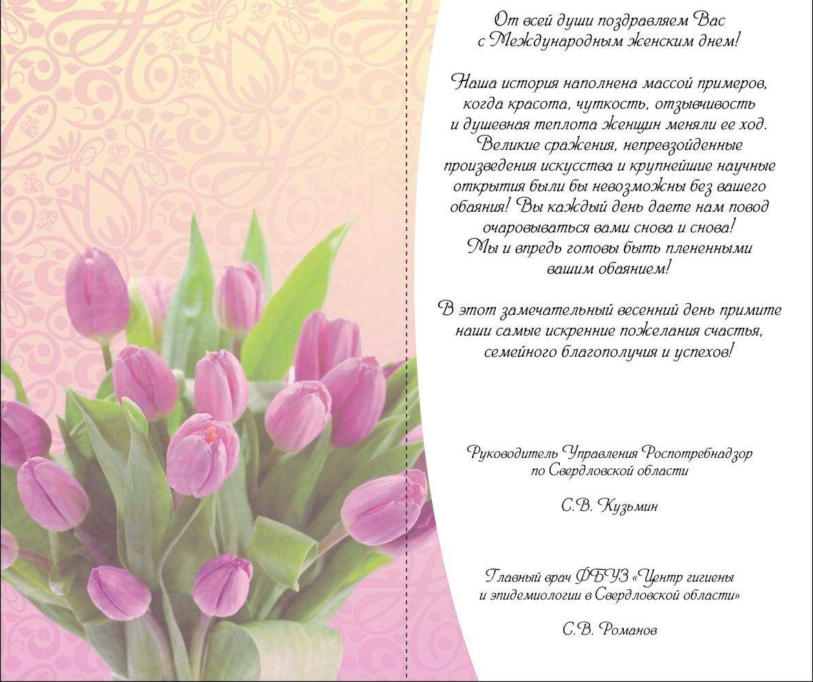Поздравления с 8 марта в прозе открытки, открытки