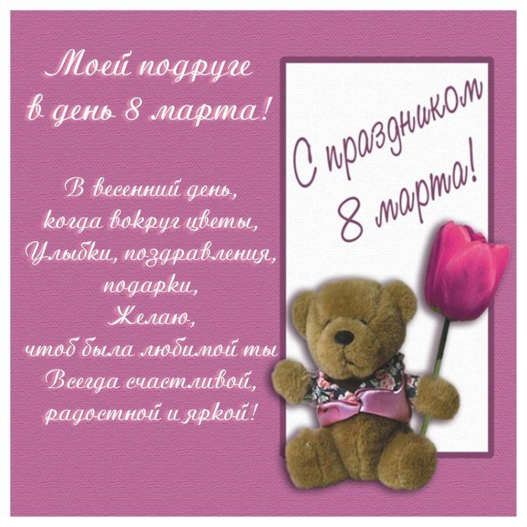 Открытки, любимой подруге открытка с 8 марта