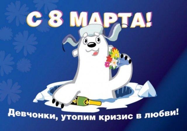 Марта, открытки скоро 8 марта прикольные