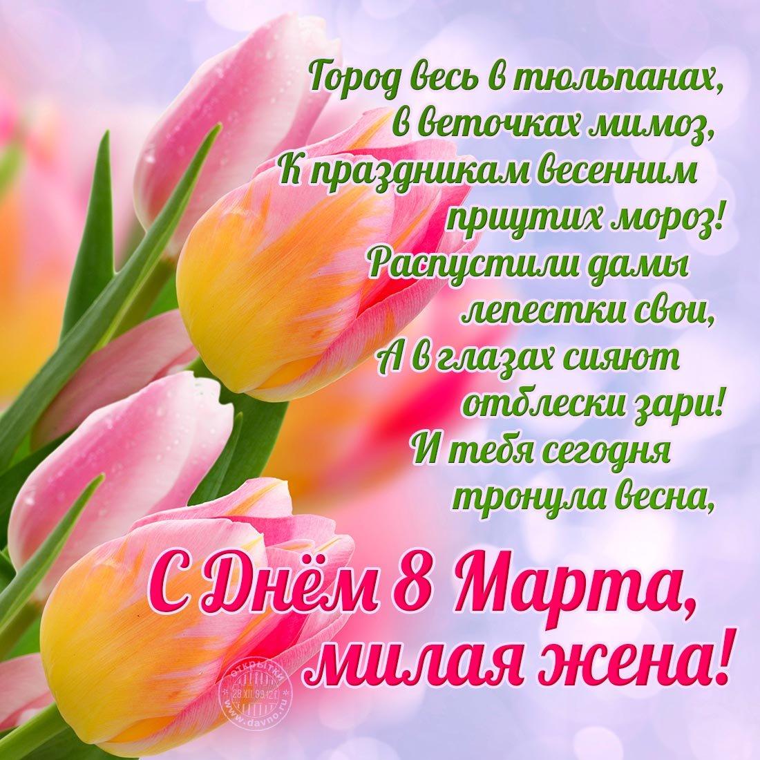 Музыкальное поздравление для жены на 8 марта, открытка