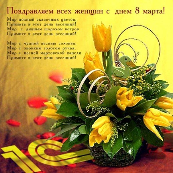 Поздравление с 8 марте в прозе