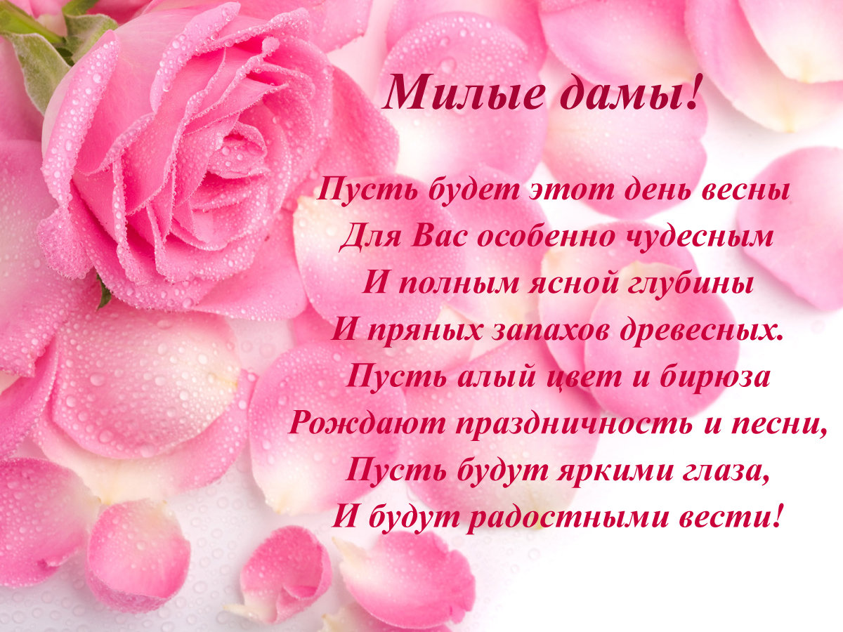 Поздравление 8 марта своими словами