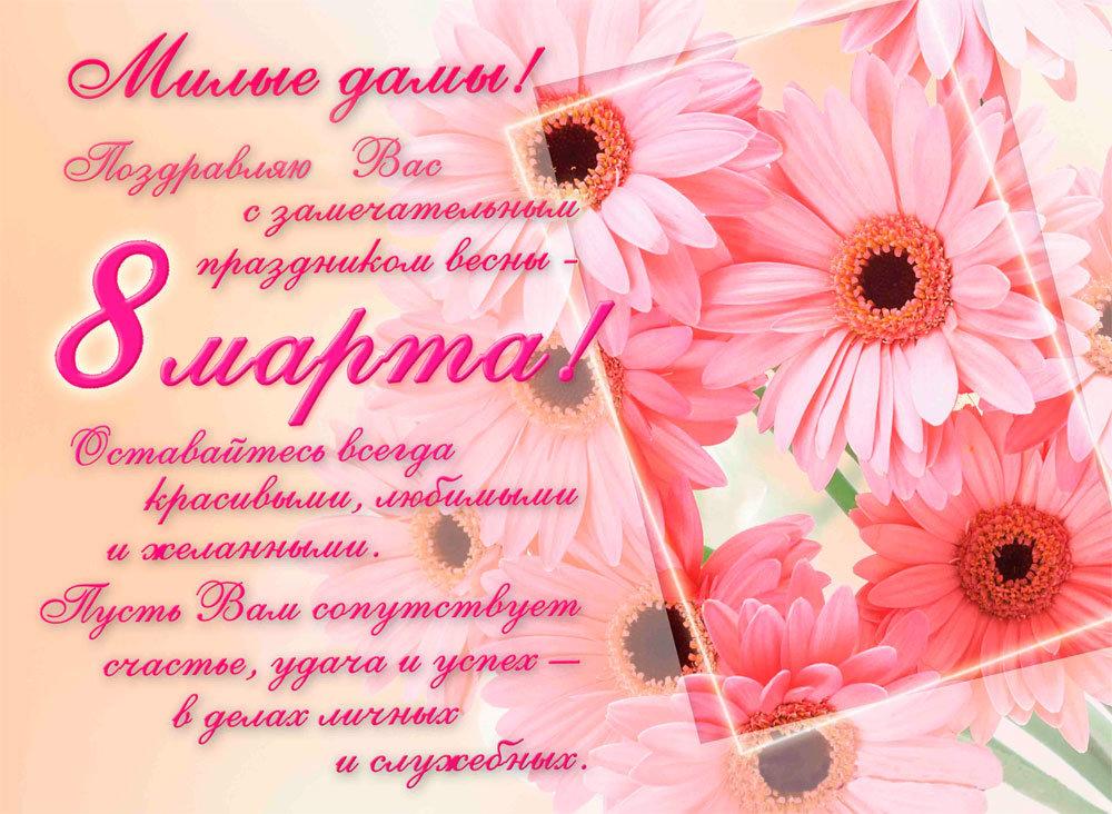 Поздравить в 8 марта открытки