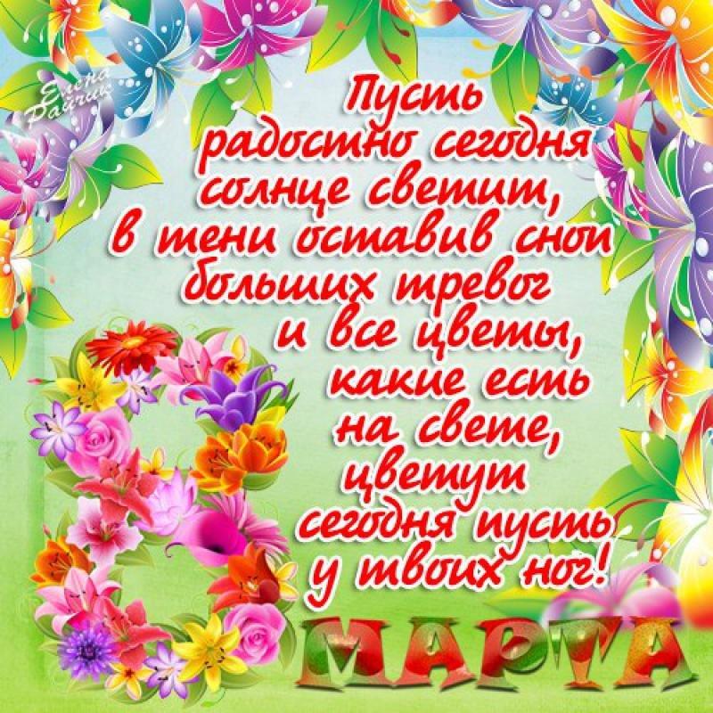 Поздравления с 8 марта лучшие в стихах