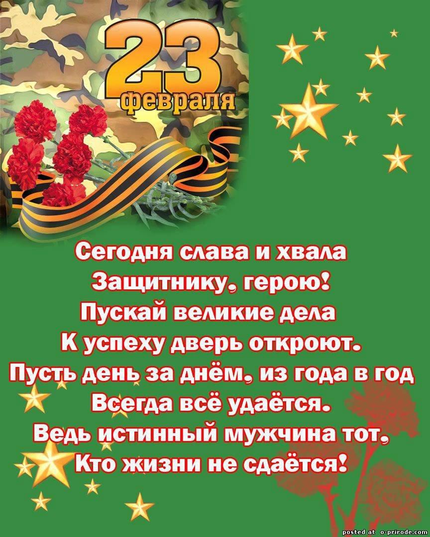Летием, красивые открытки ко дню защитника отечества