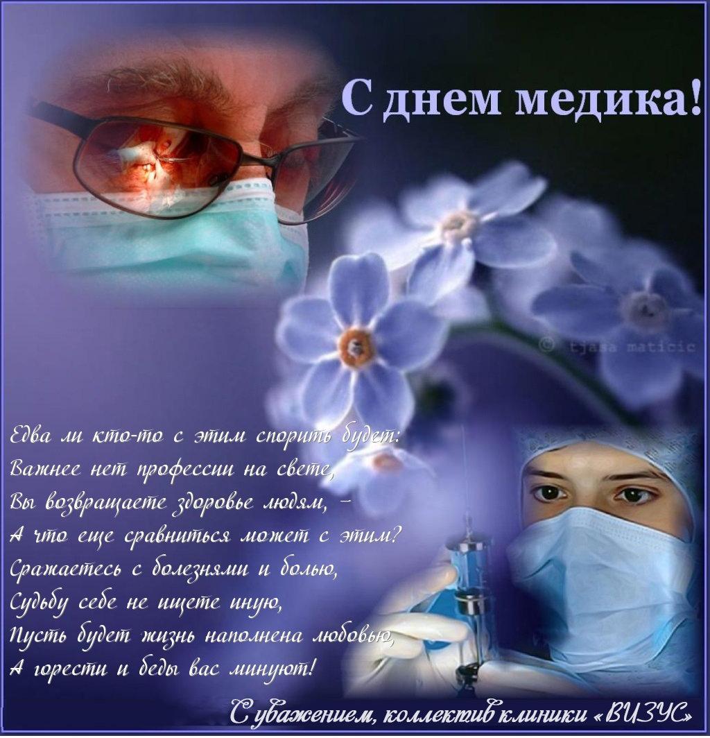 Годовщиной, поздравления ко дню медиков в картинках