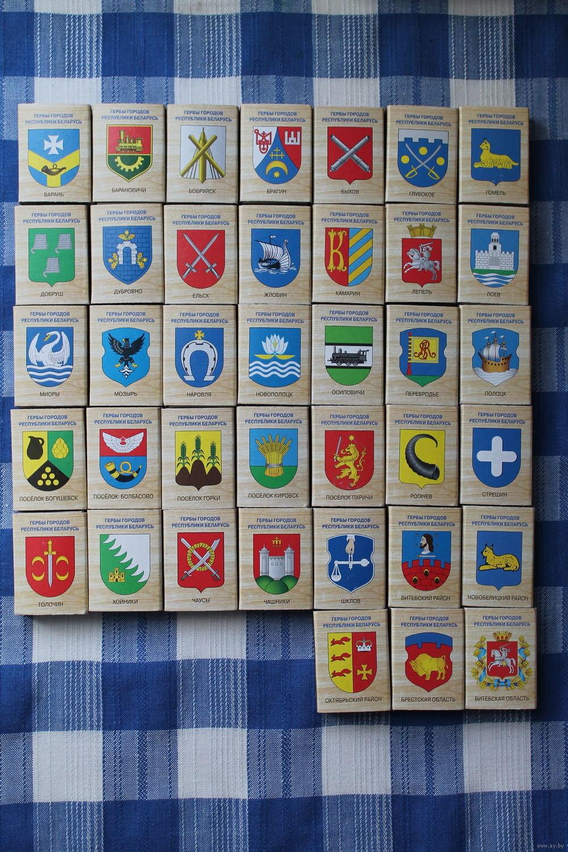 Гербы белорусских городов картинки с названиями