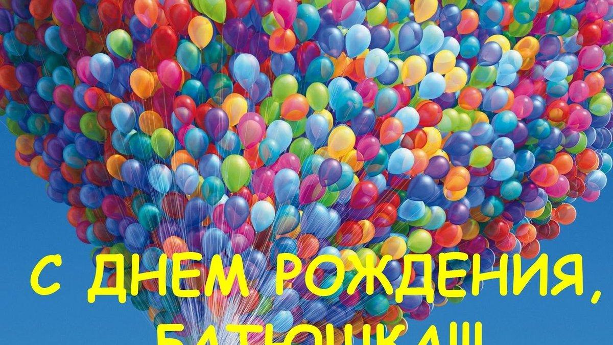 Поздравления с днем рождения с шариками в стихах