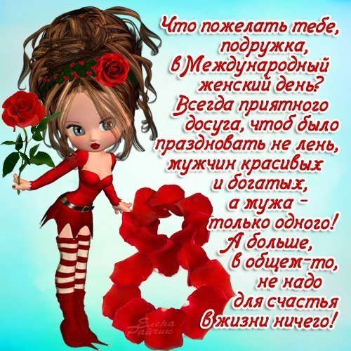 Поздравление 8 марта подруге