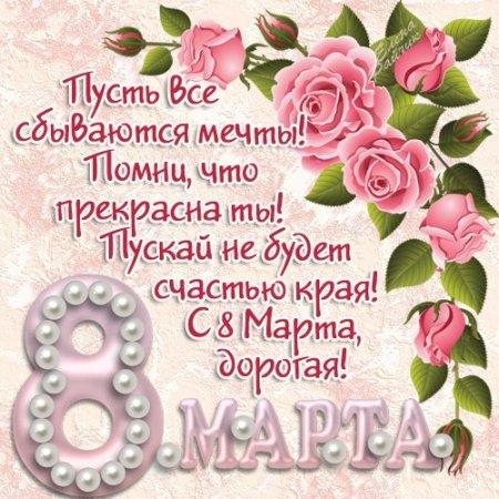 Поздравления в стихах на 8 марта тете