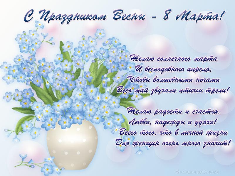 Поздравления к 8 марта в стихах марта